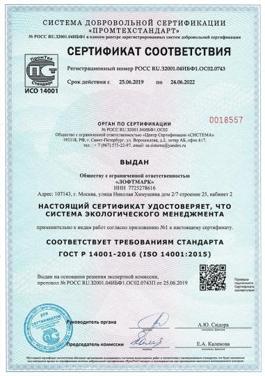 Фото сертификата ISO 14001-2015