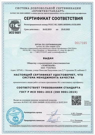 Фото сертификата ISO 9001-2015